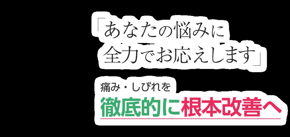 岡山市の整体なら「整体院 天~SUN~」 メインイメージ